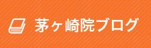 茅ヶ崎院ブログ