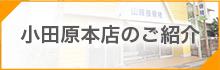 小田原本店のご紹介