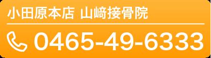 小田原本店山﨑接骨院 0465-49-6333