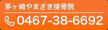 茅ヶ崎院やまざき接骨院 0467-38-6692